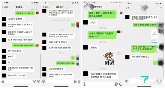 杭州一名蛋壳管家向房东、租客收取解约的辛苦费、咨询费