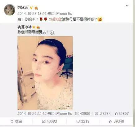 范冰冰微博为TST宣传