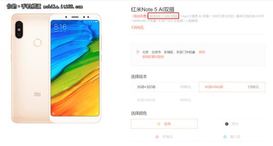 红米Note5:骁龙636,4+64GB,售价1399;
