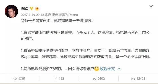 陈欧在微博回应诸多质疑