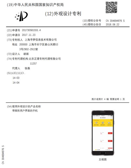 """图:拼多多授权公告号为""""CN 304694976 S""""的外观设计专利,图片来源自patsnap。"""