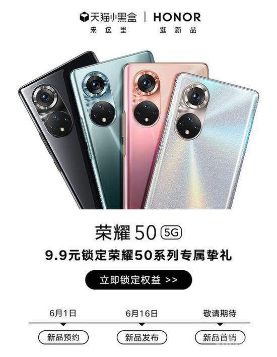 荣耀50系列正面设计公开:双曲面挖孔屏 屏占比超高