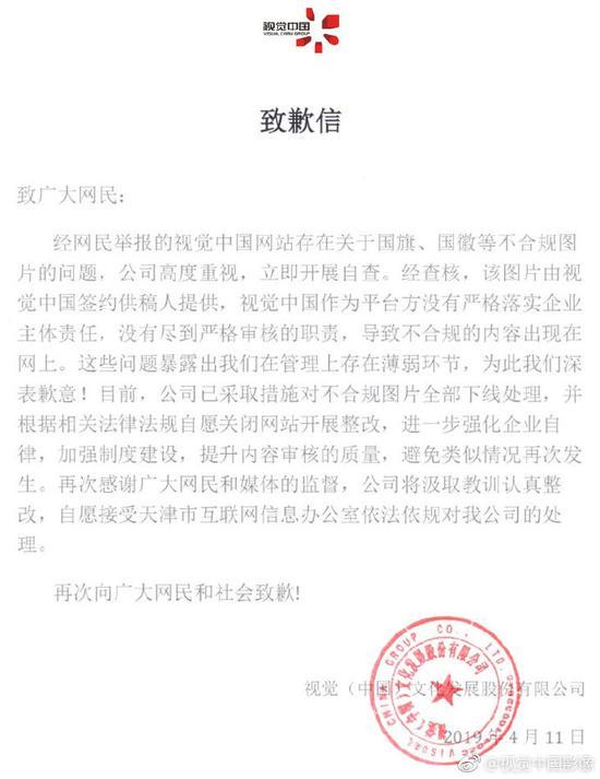 视觉中国的致歉信