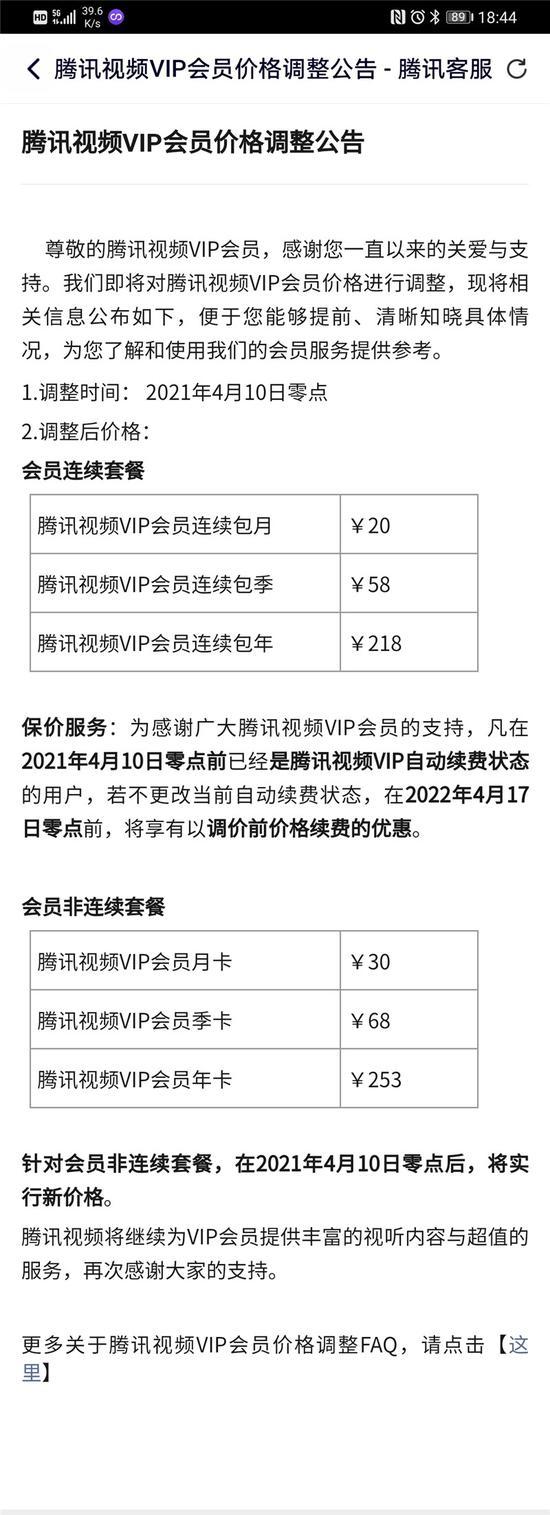 腾讯视频涨价后每年多掏40元,京东联名会员同步跟涨每年多花50元