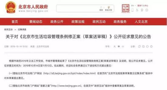 「日博手机app下载」北京多区发布冰雹雷电预警 或影响晚高峰出行