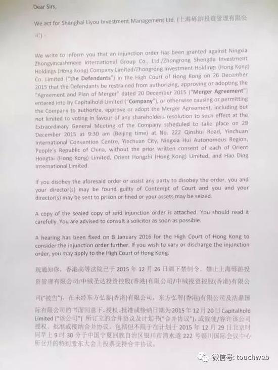 香港法院对盛大游戏股东大会的禁令(雷帝网配图)