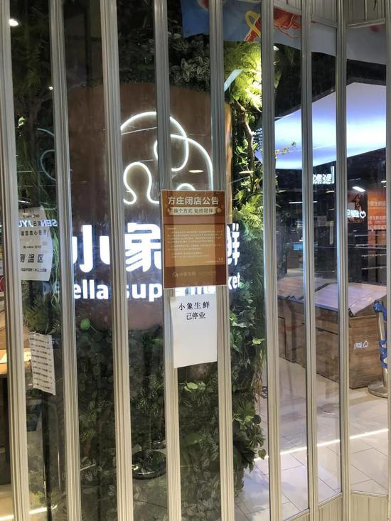 小象生鲜方庄店摄影/深燃财经
