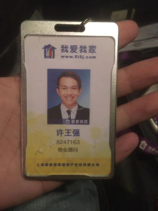 许王强向余东展示的工作证,图片由受访者提供