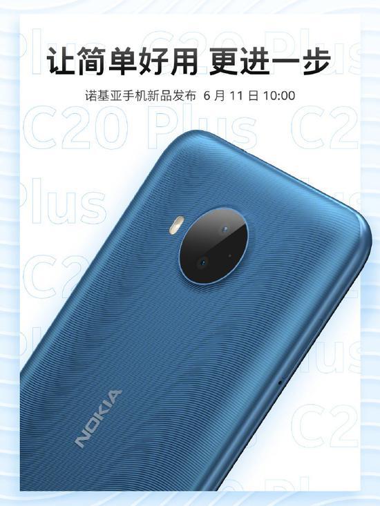 诺基亚C20 Plus官宣:6月11日发布