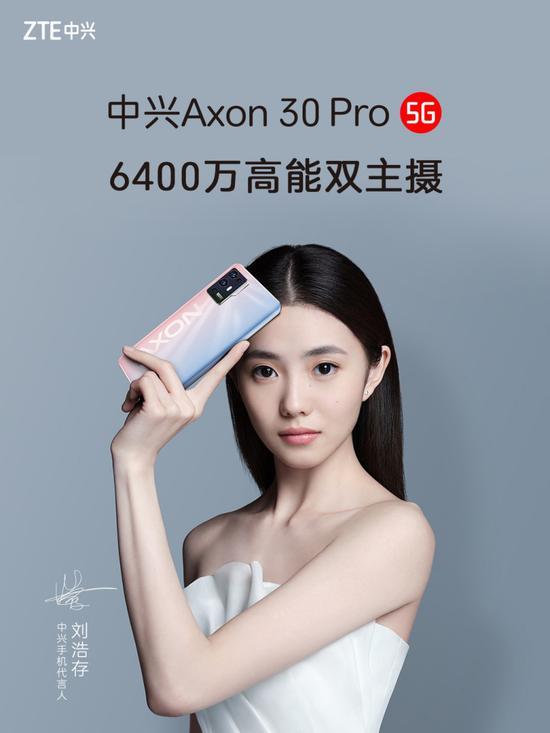摩登5官网招商中兴高管透露Axon30屏下版即将推出,接下来的一个月内亮相