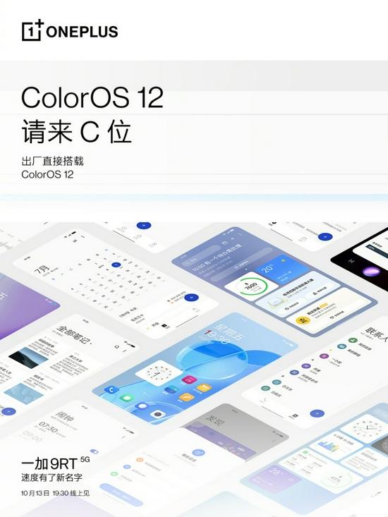 一加9RT手机将出厂搭载ColorOS 12系统,今晚19:30发布