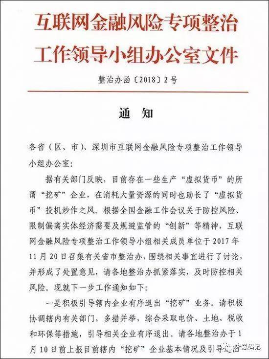 官方1月2日出台对挖矿的专项整治文件
