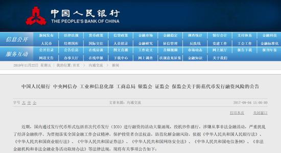 权威人士:虚拟货币在中国仍会严