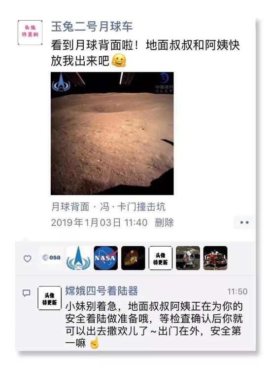 发布的图片为嫦娥四号着陆器监视相机拍摄的着陆点南侧月球背面图像