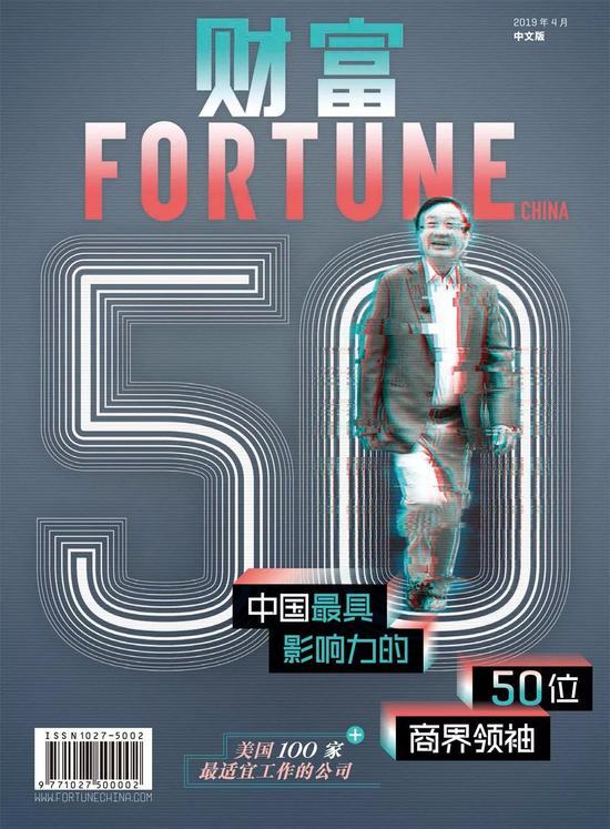 湖北11选5_2019中国最具影响力商界领袖:任正非居首 马化腾第二