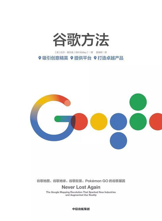 《谷歌方法》是谷歌官方三部曲的最新作品