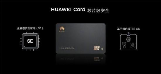华为用户的专属数字信用卡,HuaweiCard9月3日见