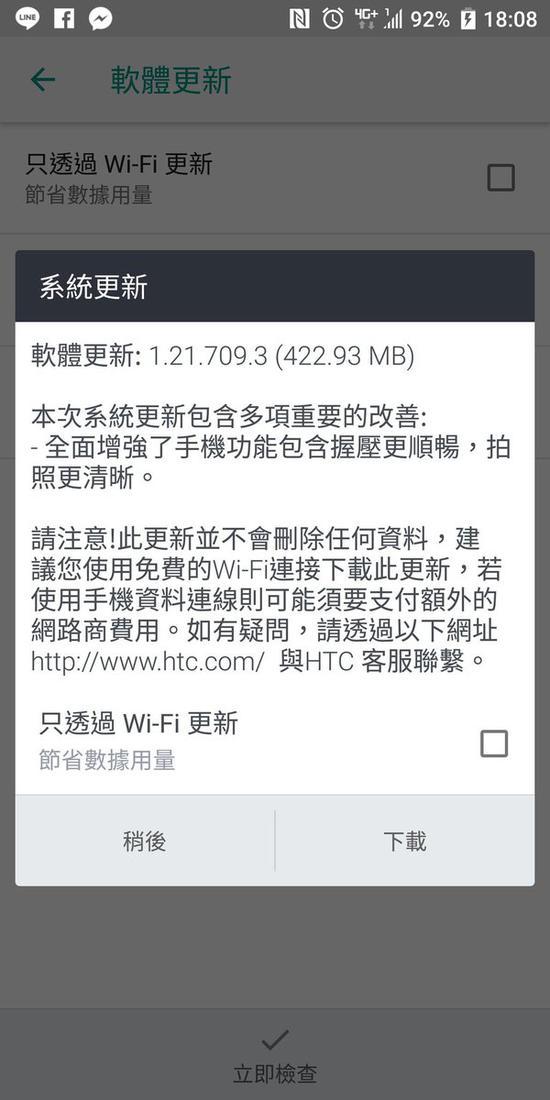 HTC U12+台湾地区系统更新 边框按压拍照更顺畅