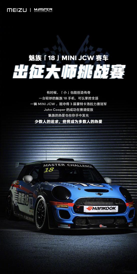 魅族宣布和MINI JCW赛车合作,Flyme for Car车载系统正有序开发中