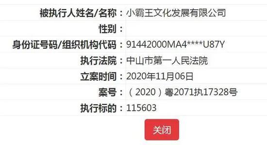 圖片來源:中國執行信息公開網