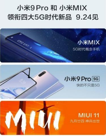 再遇猪队友:京东提前曝光小米MIX5G概念手机外观