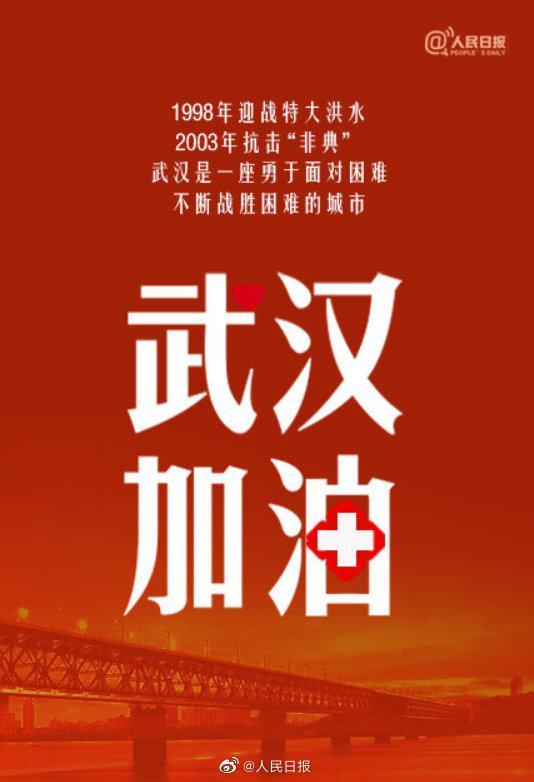 今天,北京快手科技向武汉市捐赠1亿元人民币