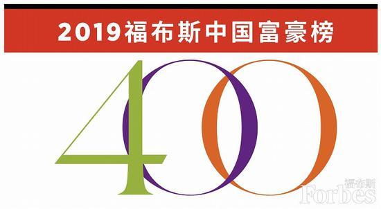 福布斯中国富豪榜:马云2701.1亿
