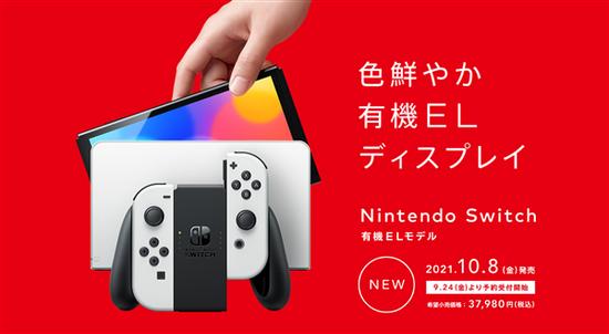 2225元!任天堂Switch OLED版9月24日开放预售