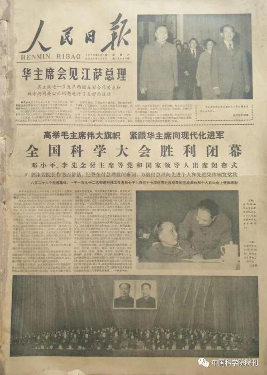 1978年全国科学大会 中国科学技术事业的历史性转变