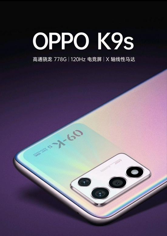 OPPO K9s曝光:搭载骁龙778G芯片、120Hz LCD屏、5000mAh电池