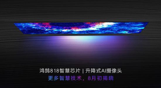 荣耀智慧屏搭载鸿鹄818芯片参数曝光