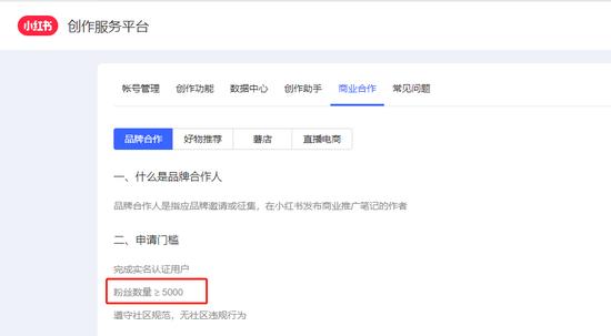 来源 / 小红书创作服务平台 燃财经截图