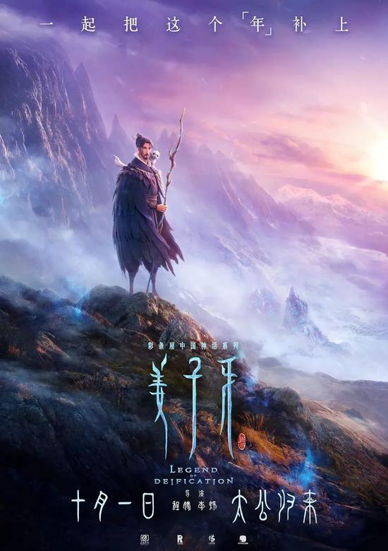 """《【多彩联盟娱乐登录】《哪吒》""""超神""""在前,《姜子牙》为何没继续""""封神""""?》"""