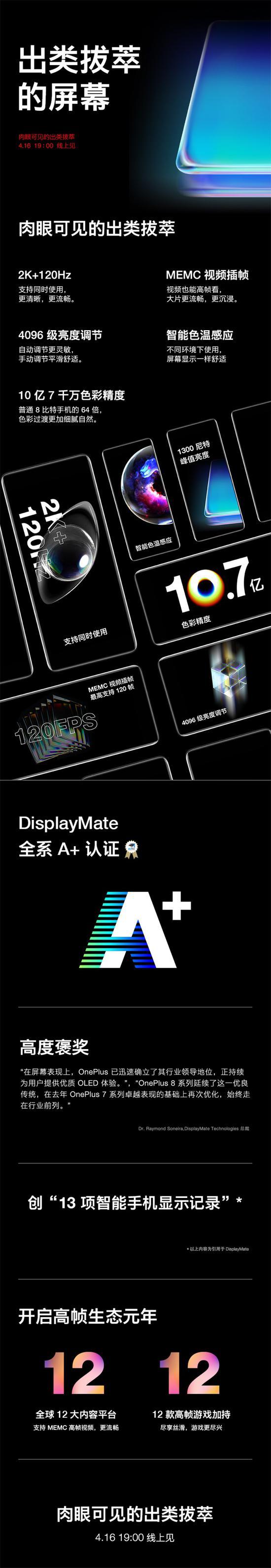一加8/8Pro京东开启预约:2K+120Hz屏