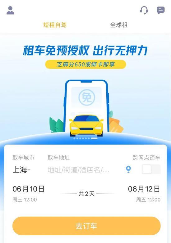 神州租车App界面