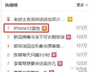 """《【多彩联盟娱乐手机版登录】iPhone 12蓝色""""翻车""""了?因为颜色太丑,网友吵着要退货…》"""