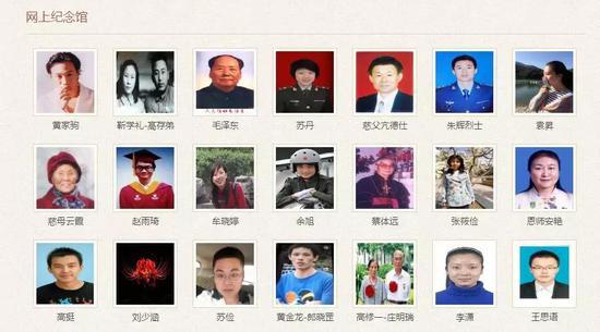 众多人建了网上纪念馆