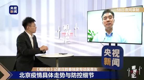 中央电视台采访吴尊友:这次病毒是如何传染的?订购外卖有危险吗? 疫情 吴尊友 外卖