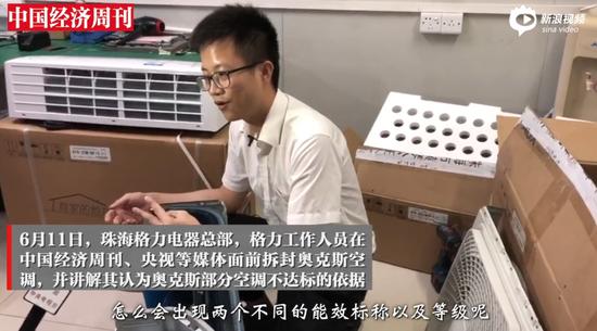 格力工作人员拆解奥克斯空调,图源自中国经济周刊