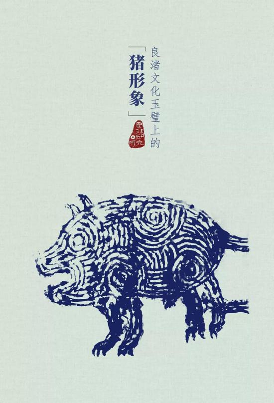 (良渚文化玉璧上的猪形象,后腿系有绳索,反映了初期猪的拘禁与饲养方式;由于成年野猪性格暴躁,难以驯服,驯化也可能是从野猪幼崽开始的)