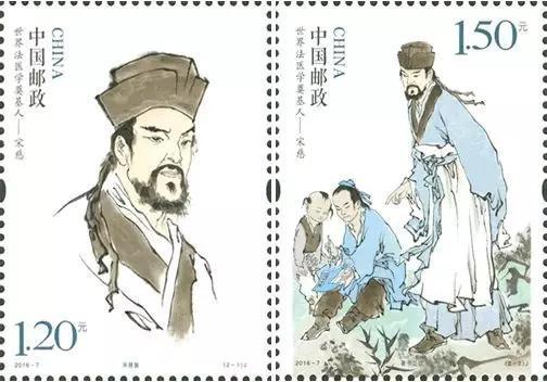 宋慈纪念邮票