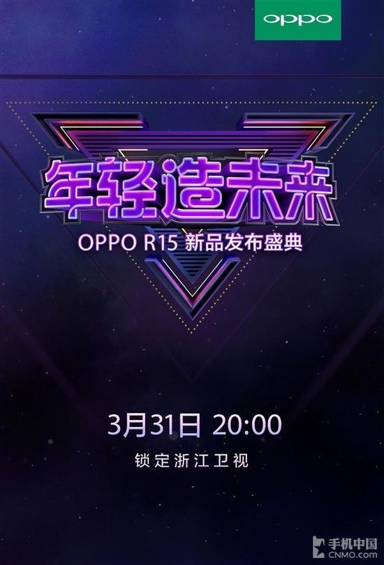 OPPO R15将于3月31号发布
