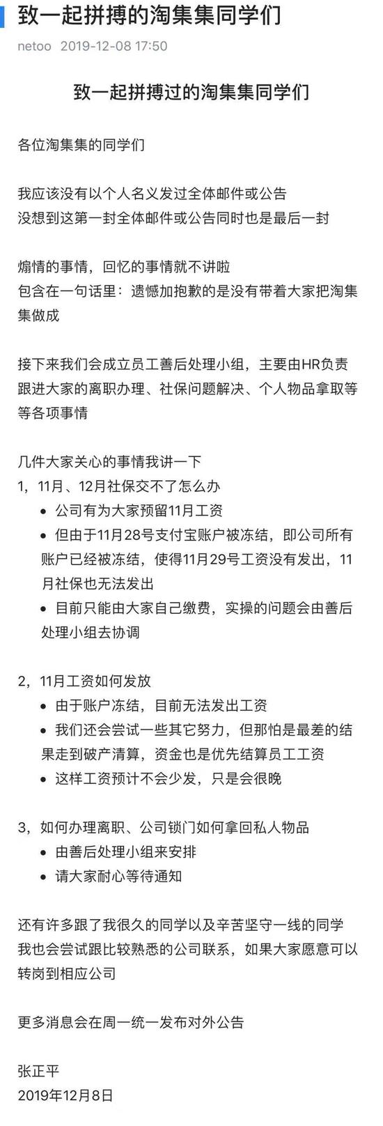 淘集集宣告重组失败 CEO称已成立员工善后处理小组