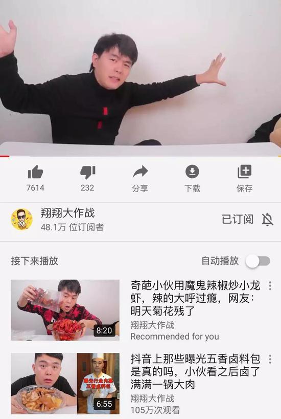 富有表演力的小翔哥 来源 / YouTube
