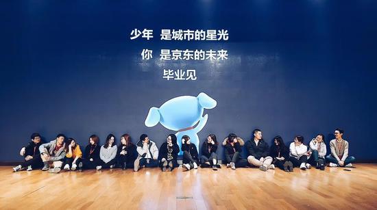 京东集团向2019年的高校毕业生敞开大门