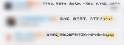 微博网友评论截图