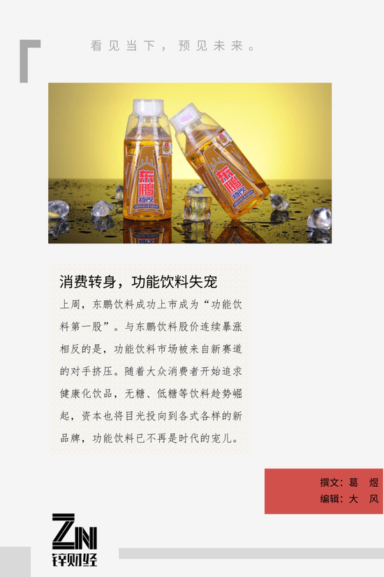 中国消费变迁微观史:东鹏上市,红牛互掐,元气崛起