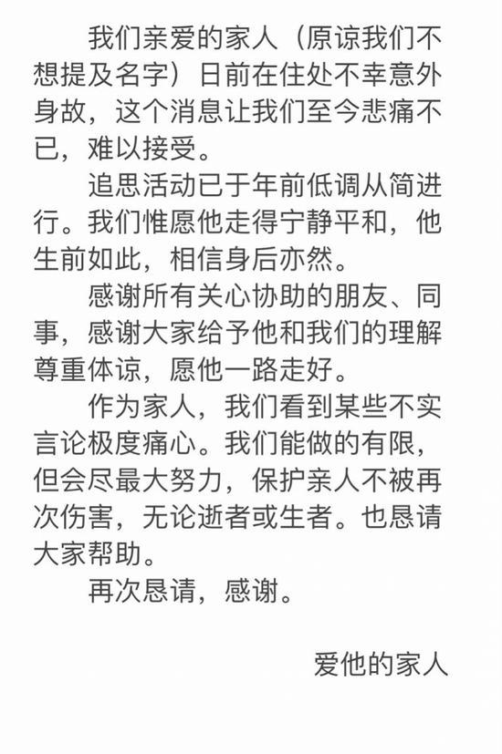 阿里大文娱公关总监张威意外身故 亲人称对不实言论极度痛心