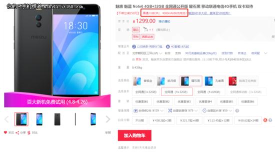 魅蓝Note6:骁龙625,4+32GB,售价1299;