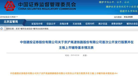 ?#26412;?#35777;监局2月26日披露京沪高铁上市辅导信息。